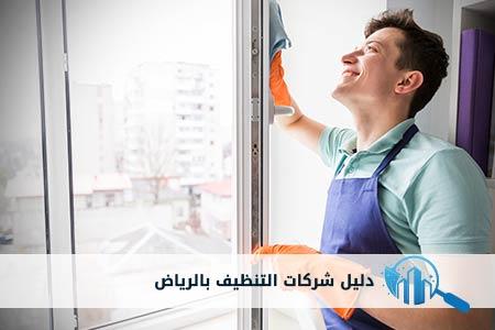 شركة تنظيف بالساعه في الرياض